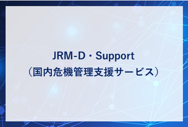 JRM-D・Support(国内危機管理支援サービス)